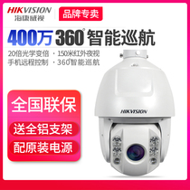Hikvision ds-2dc6420iw-a 4000360-degree rotating ball machine Network HD surveillance camera