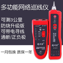 Smart rat NF-801 wire finder telephone wire finder network wire Finder cable tester multifunctional patrol device