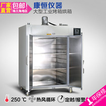 Industrial Baking box drying equipment thermostatic drying box high temperature electric oven electric blast drying box large oven