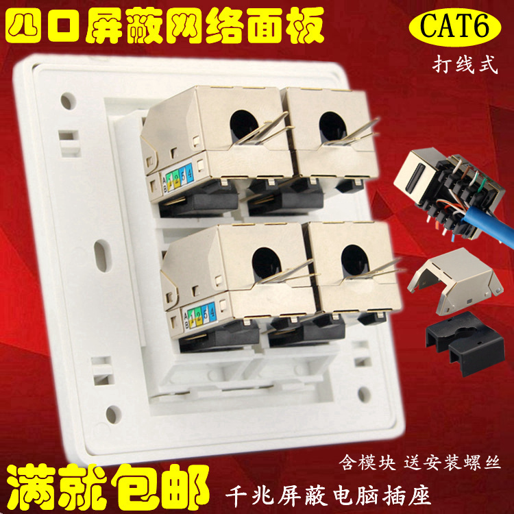 Type 86 4-port shielded wire Gigabit 6-type wire socket 4-bit computer switch 4-port CAT6 network interface panel
