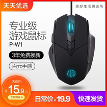 Infiniti PW1 mouse wired mute silent male and female large USB notebook Home Office desktop computer internet cafe Jedi Survival eat chicken macro cf Gaming Gaming machinery lol