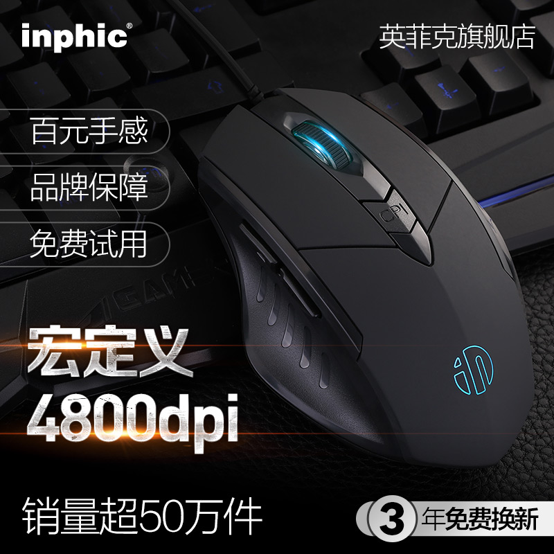 Infink mouse wired mute silent USB notebook home desktop computer cf game e-sports mechanical lol