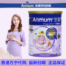 Hong Kong Wanning purchasing Hong Kong version of the full maternal milk 800g pregnancy early pregnancy and second trimester pregnant women genuine