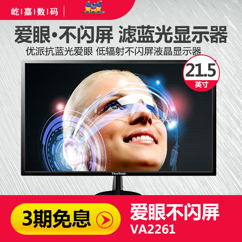 ViewSonic VA2261 21.5 inch LED HD DVI love eye does not splash screen LCD monitor screen
