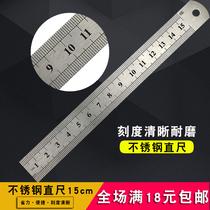 Stainless steel ruler ruler student stationery steel ruler 15cm metal measuring tool ruler thickened woodworking steel plate ruler