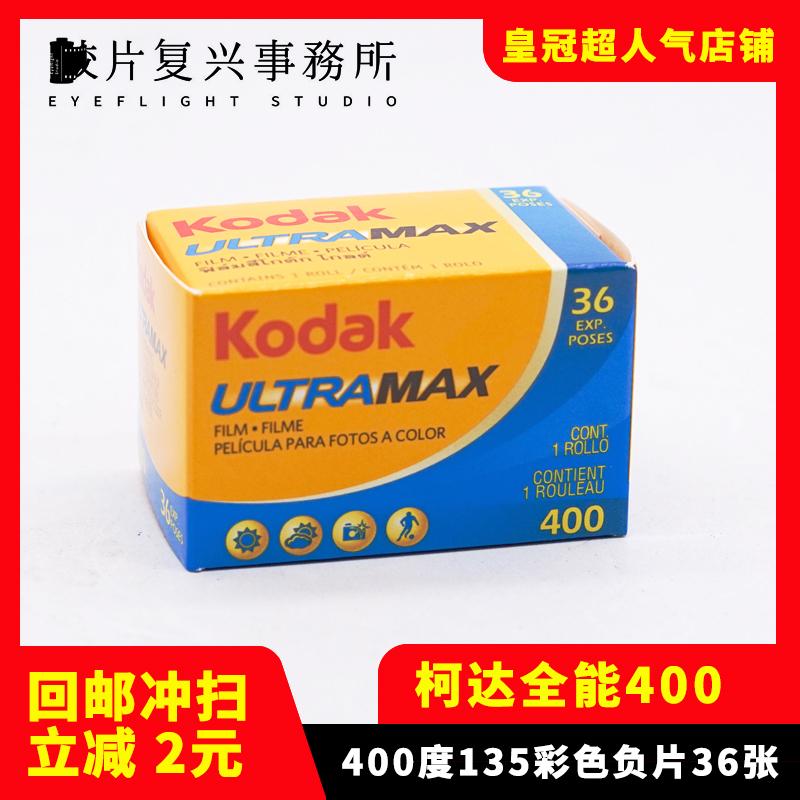 Kodak Kodak 400 film UltraMax Kodak 400 all-around 135 film 22 Juillet 36