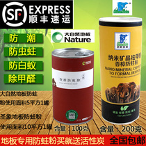 Nature Sacred Elephant wood flooring Special camphor moth-proof powder parquet insect powder insect-proof agent camphor wood powder