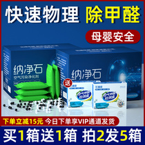 Activated carbon formaldehyde absorption new house decoration remover bamboo charcoal indoor carbon package in addition to the smell of urgent household formaldehyde odor removal