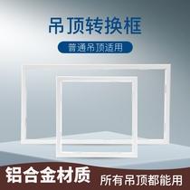 Integrated ceiling bath bar conversion frame holder gypsum board led flat lamp transfer frame 300 x 300 x 450 x 600