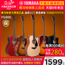 YAMAHA Mountain Leaf FG800 single-board ballad electric box wooden guitar beginner student male and female 41 40 inches