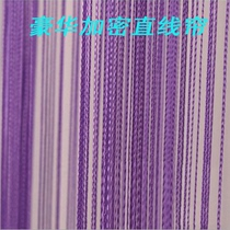 Monochrome encryption straight curtain wedding decoration anti-mosquito curtain son summer partition door curtain hanging curtain fringed background curtain