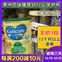(2 cans for old guests only) Australia Karicare New Zealand can Rui Kang Sheep milk Powder 3 Section infant Milk Powder