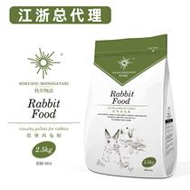 История кормов натуральный Тимоти кролик еда кролик штапельное питание 25 кг в корм кролика