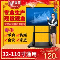 Мобильная подставка для ТЕЛЕВИЗОРА Конференция по обучению в детском саду все в одном стойка 55 65 75 86-дюймовая тележка от пола до потолка
