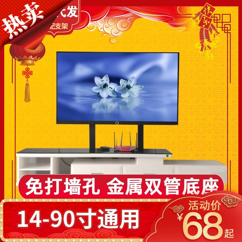 Thicken the universal 32-90 inch LCD TV desktop on the height of the base curtain without punching hanger floor bracket
