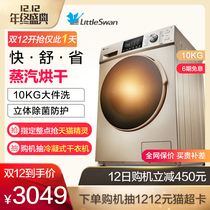 Little Swan 10 kg kg fully automatic household washing and drying integrated inverter drum washing machine TD100V81WDG