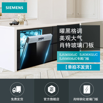 (Single shot does not ship)Siemens dishwasher special SCHOTT glass door panel fully embedded semi-embedded black and white two colors