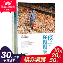 The life of Long Yingtai + Andre + 3 dear children watched you slowly to complete a total of 3 copies of the wildfire set family of contemporary literature bestseller novel prose