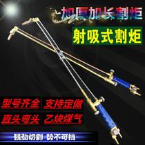 G01-30 type oxygen acetylene propane with long cut gun 1 m 100 plus long torch 300 type gas cut gun steel pipe