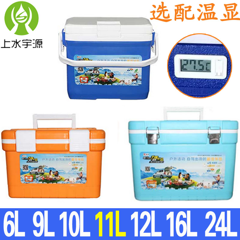 Portable belt temperature display food vaccine incubator freezer cold chain box blood transport box fishing delivery box