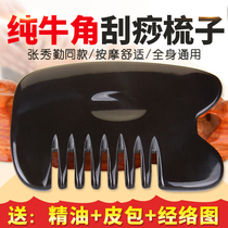 Authentic Zhang Xiuqin holographic natural buffalo horn scraping comb thick body universal head scraping plate comb