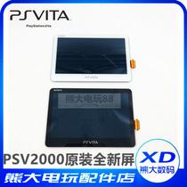 PSV2000 console game console accessories LCD screen touch set PSVITA2000 LCD screen