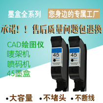 Applicable HP HP45 ink cartridge Clothing CAD plotter Marking machine inkjet printer 51645A 1280 1180