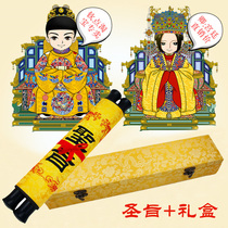 DIY personality creative ancient holy will scroll custom lover gift holy will be made to give high-end gift box