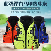 Marquee Large buoyancy vest professional children adult boat sea Fishing portable outdoor thickening light fishing life jacket