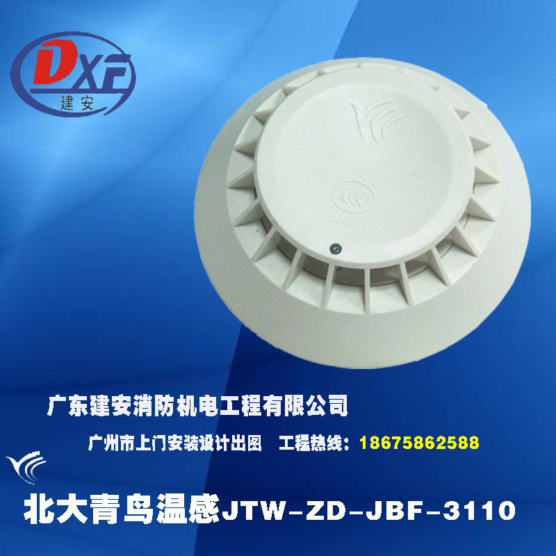 Beida Jade Bird Temperature Detector JTW-ZD-JBF-3110 Point Type Thermometer Fire Detector