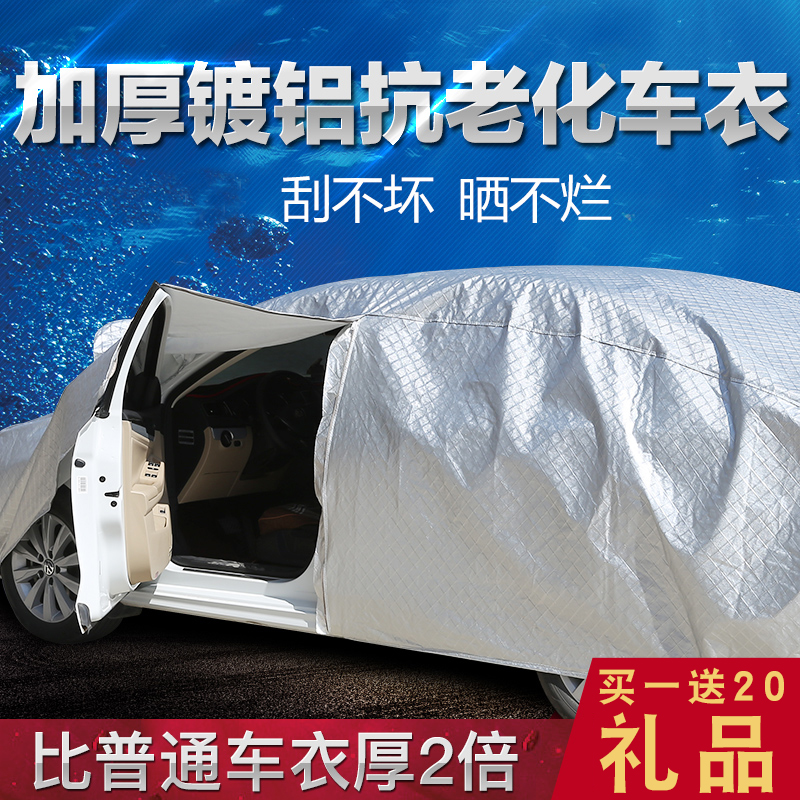 Special Vehicle Clothing Thickened Cover Sunscreen Rain-proof Vehicle Protective Coat Four Seasons New Cover Cover Cover Non-automatic