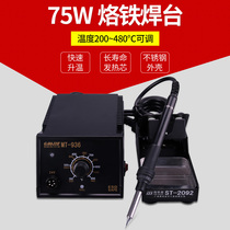 Genuine yellow flower constant temperature welding table can be temperature-controlled soldering iron digital lead-free welding table lo MT-936 937