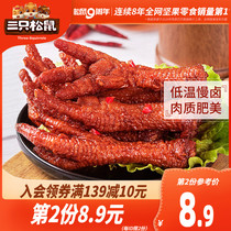 (Three squirrels _ Late night tiger skin chicken claws 200g)Net Red snack cooked spicy ready-to-eat bagged braised chicken claws