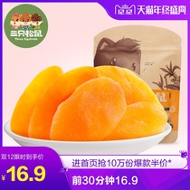(Three squirrels _ Yellow peach dried 106gx2 bag) Casual snack specialty preserved fruit dried peach meat