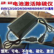 Maogong 鈊 electric car battery repairer lead-acid battery desulfurization activated starve loss power does not charge activation