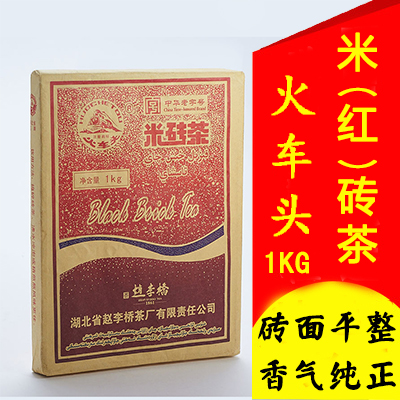 Zhao Liqiao Railway Locomotive Brand Rice Brick Tea 1000 grams Neimeng Milk Tea Hubei Yangloudong Brick Tea Hubei Black Tea Baoyou