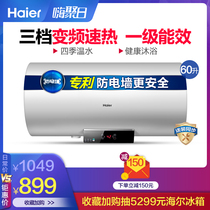 Haier Haier EC6002-R water storage electric water heater 60 liter home heat bath toilet small