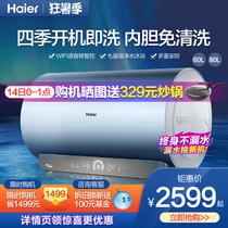 新品海尔电热水器电家用智能净水洗澡储水式60L 80L3D速热节能MV5