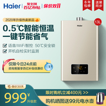 Haier S1U1 gas water heater electric household gas 13 liter intelligent temperature strong row transient heat bath antifreeze