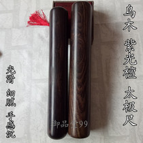 Ebony purple sandalwood Taiji foot Taiji stick health stick two sticks Taiji Qigong stick Uber boutique short stick