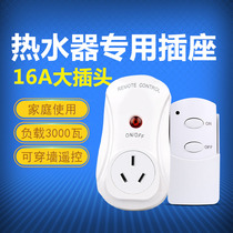 16A Wireless Remote control switch power supply remote control socket high power air conditioning water heater large plug high power switch