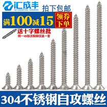 304 stainless steel self-tapping screw cross head screw wood screw lengthening flat head screw M2M3M4M5M6