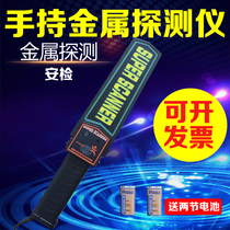Handheld Metal Detector Small Safety Inspection Instrument Factory Station Metal Detector Examination Room Mobile Phone Detector