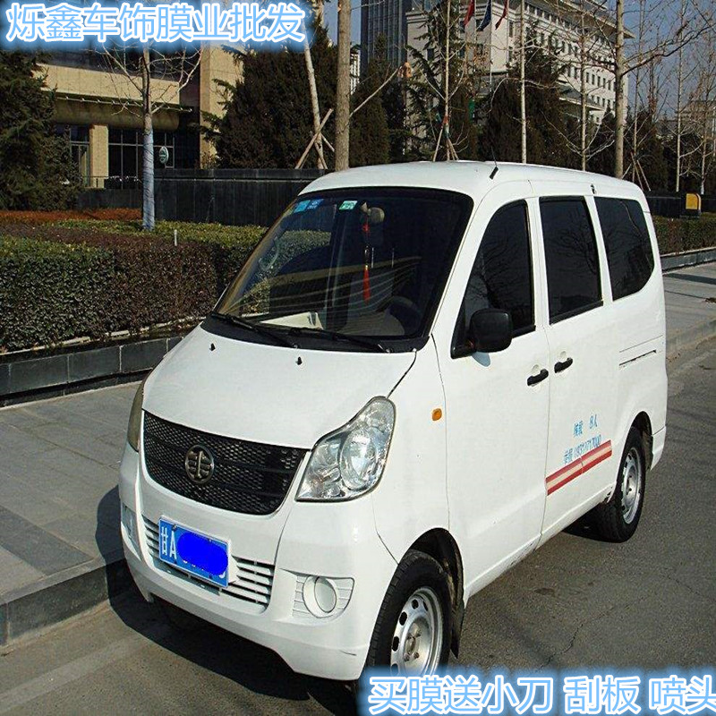 Minibus Membrane FAW Jiabao V52 V55 V75 V77 V80 T50 T51 T57 T80 Explosion-proof Glass Membrane