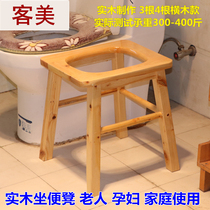 Solid wood pregnant woman sitting stool Sitting stool Moving toilet Old man toilet toilet seat Reinforced toilet chair Home