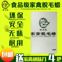 A-level effective off environmental friendly tasteless durable chicken duck goose poultry hair removal wax pull hair wax 25 kg a box