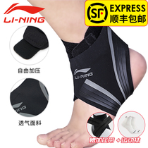 Li Ning ankle protection mens and womens sports sprain fixed Kang Yu recovery joint basketball professional ankle protection cover anti-foot