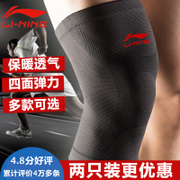 Lining knee sports basketball badminton running warm men and women riding mountaineering training knee brace in winter