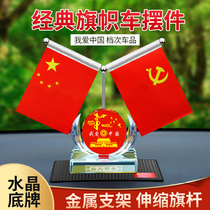 Vehicle-mounted national flag ornaments with small red flag five-star red flag party flag desk high-grade car interior ornaments