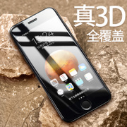 IPhone7 tempered film apple 7Plus full coverage 3D P i7 mobile phone package film anti blue water